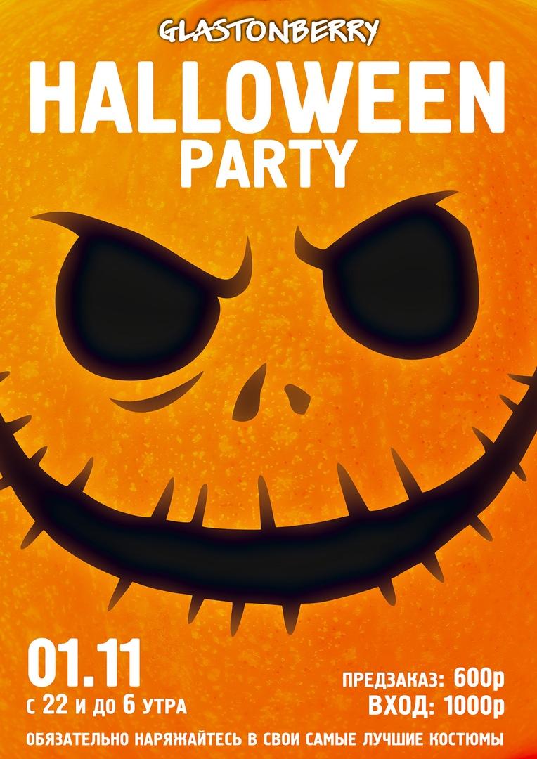 Афиша 31 октября в пятницу с 00 Halloween party