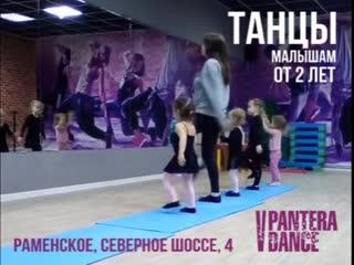 Танцы_для_самых_маленьких_v-pantera_dance