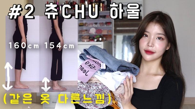쇼핑몰하울💸츄 CHU 30만원지름옷핏비교/NO협찬- [쩡유]