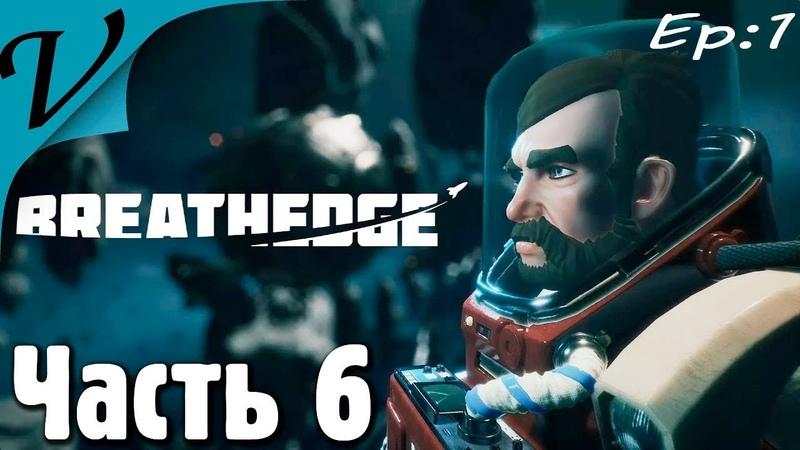 Прохождение Breathedge Эпизод 1 Затерянные в космосе Часть 6 ГОТОВИМСЯ СВАЛИВАТЬ