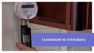 Ставропольским пенсионерам навязывают услугу по установке газовых счетчиков