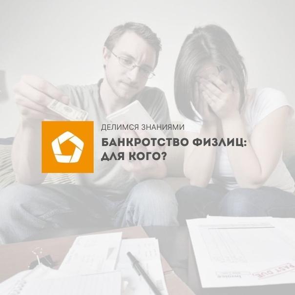 банкротство ип с долгами по кредитам