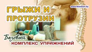 Грыжи, протрузии | №4 - Базовый комплекс упражнений | Кинезитерапия (ЛФК)
