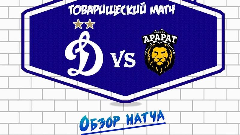 Обзор матча. Динамо U-17 - Арарат