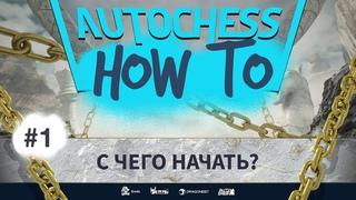 Auto Chess I С чего начать? I How to