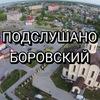 Подслушано п. Боровский (Тюмень)