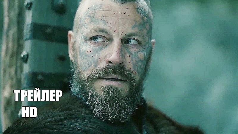 ВИКИНГИ 6 сезон сериал 2019 озвучено AlexFilm ТРЕЙЛЕР на русском Vikings Season 6