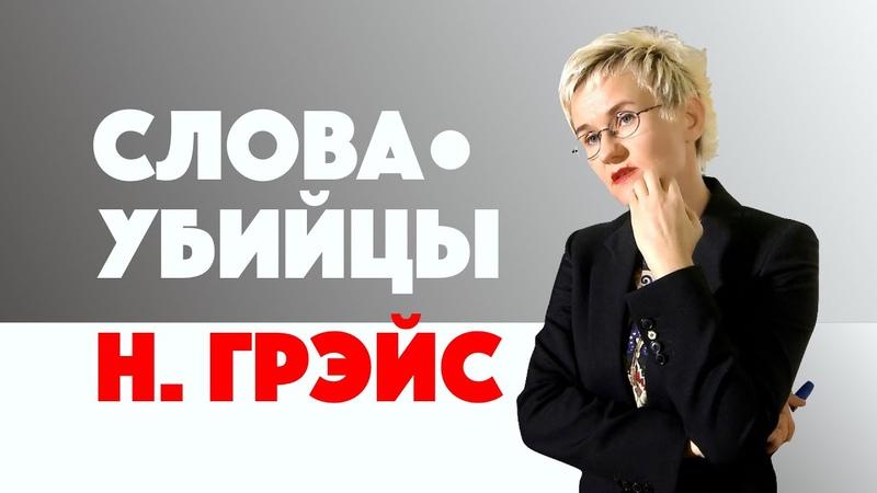 ЧУВСТВО ОТВЕРЖЕННОСТИ Слова убийцы Наталья ГРЭЙС
