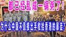 都已经乱成一锅粥了!为什么中国不直接出手收拾香港的暴徒?