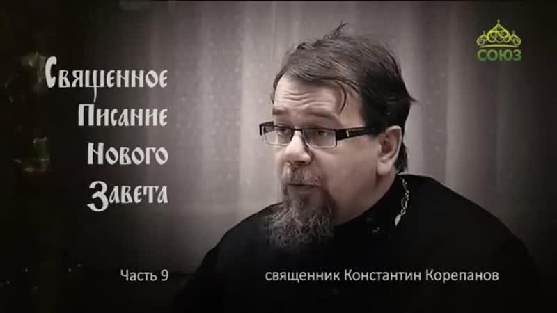 Читаем Новый Завет _ Часть 9 ~ Корепанов Константин Владиленович