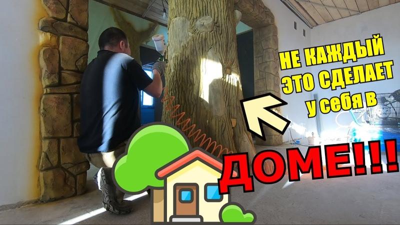 🌟 Создание живого дерева из бетона прямо в гостиной Барельеф или скульптура решать вам