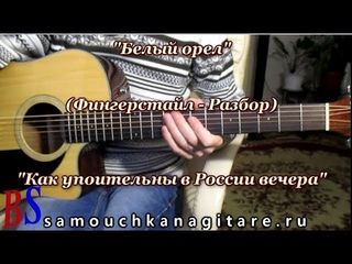 Белый орел - Как упоительны в России вечера (Фингерстайл) - Разбор песни на гитаре