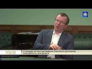 Сергей Глазьев  Из России вывели триллион долларов, пора вернуть эти деньги