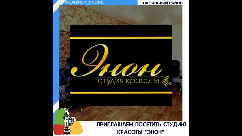 07 11 2019г в г Лабинск по ул Халтурина 16 1 открылась маленькая но очень уютная ⚜Студия Красоты ЭНОН @ enon hairstudiol