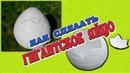 Как сделать гигантское яйцо, альтернатива Киндер Сюрприз Kinder Surprise, своими руками