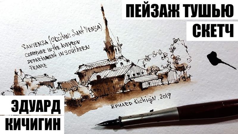 Как нарисовать простой пейзаж пером и тушью. Рисование и Скетчинг. Урок рисования. Эдуард Кичигин