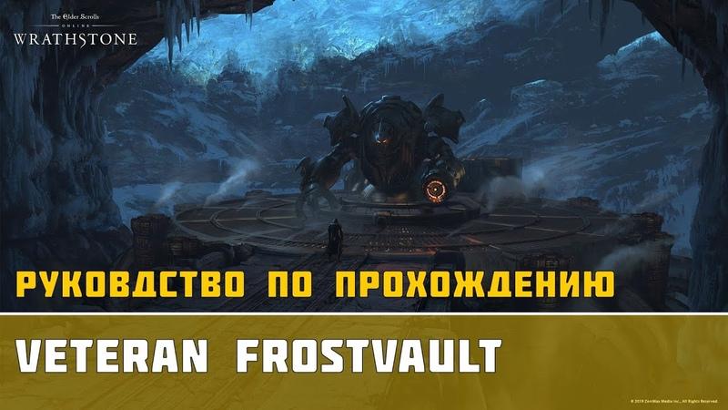 [ESO] Руководство по прохождению Frostvault [Relentless Raider]