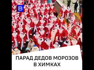 Парад Дедов Морозов в Химках