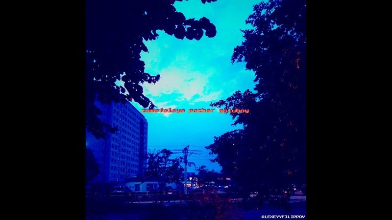 Zametalsya pozhar goluboy cover by alexeyyfilippov