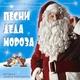 Неизвестный исполнитель - Детская шоу-группа Улыбка - Тик-Так (Новогодняя) | Каталог музыки | Скачать христианские песни на Новый Год