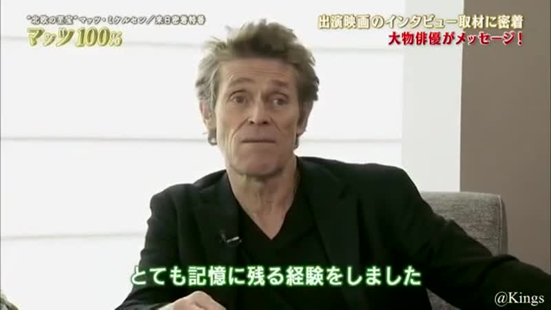 Willem Dafoe and Julian Schnabel about Mads Mikkelsen in At Eternity's Gate