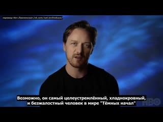 James McAvoy talks about Lord Asriel's character - His Dark Materials (рус.суб)