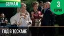 ▶️ Год в Тоскане 3 серия - Мелодрама Фильмы и сериалы - Русские мелодрамы