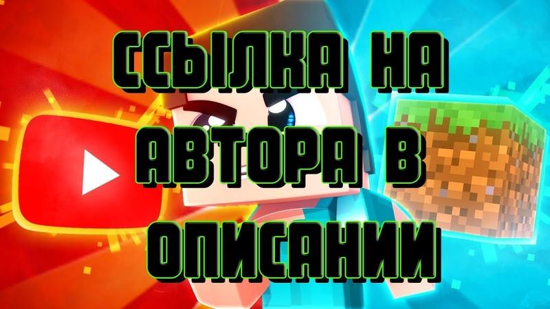 ВОИНЫ ЮТУБА ПРЕМЬЕРА Minecraft КЛИПА Демастера