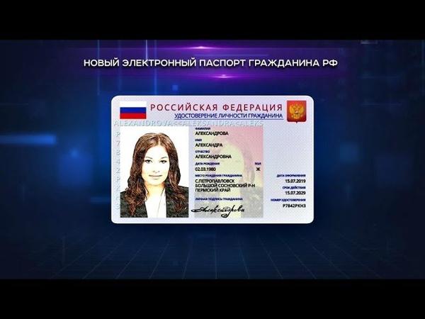 Молодые первыми пойдут в ад Электронные паспорта 2020г смотреть онлайн без регистрации