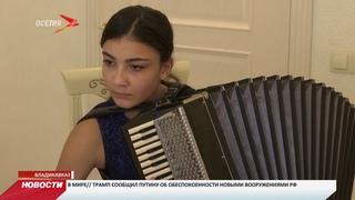 Гармонисты Северной Осетии стали призерами всероссийского конкурса молодых исполнителей