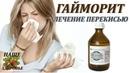 Лечение Гайморита, Синусита Перекисью Водорода Промывание пазух носа, прием внутрь, дозы