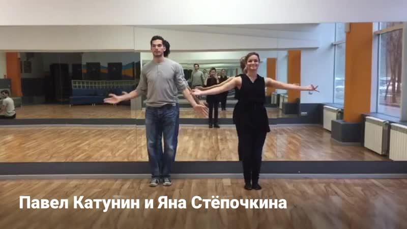 Павел Катунин и Яна Стёпочкина ХастлУраган 2020