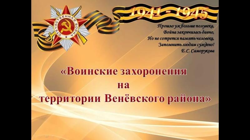Воинские захоронения на территории Венёвского района