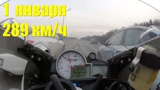 Новый год и безбашенная езда на спортбайке по МКАД со скоростью 289 км/ч (дед Мороз на мотоцикле)