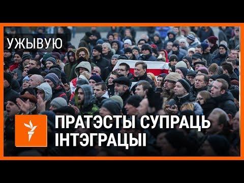 У цэнтры Менску пратэсты супраць інтэграцыі з Расеяй. УЖЫВУЮ