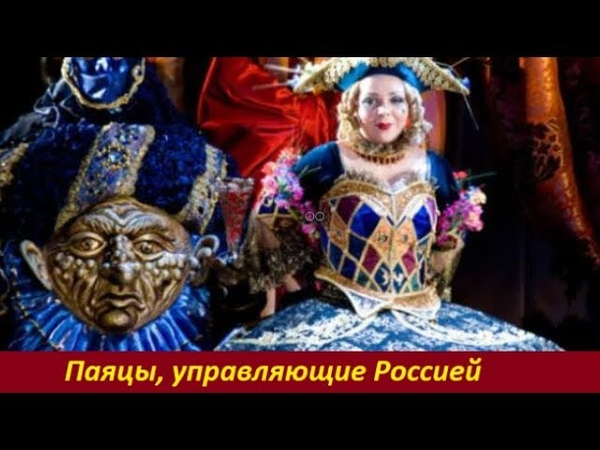 Паяцы управляющие Россией № 1814