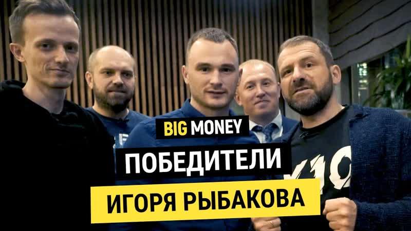 Победители Игоря Рыбакова _ BigMoney. Конкурс 64