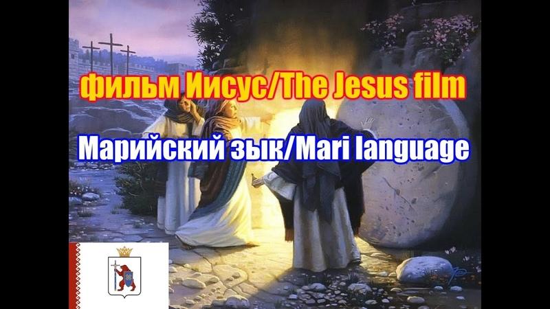 Фильм Иисус The Jesus film Марийская версия Mari version