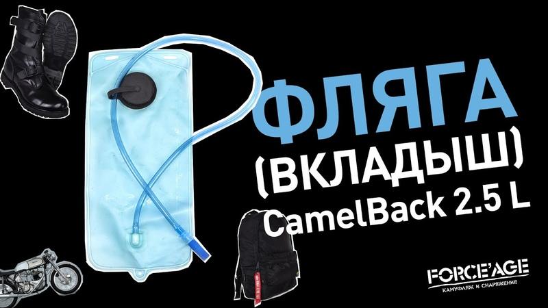 Фляга (вкладыш) гидратор CamelBak 2.5L