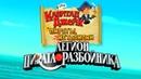 Джейк и Пираты Нетландии Легион пирата разбойника ТВ версия Мультфильм Disney