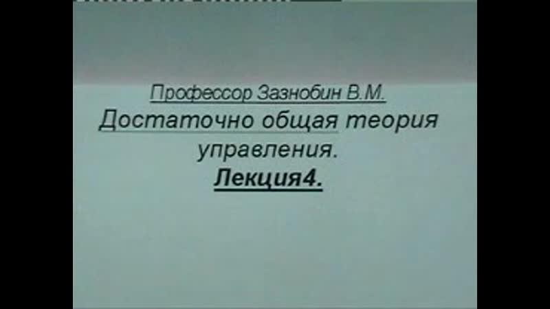 4 лекция по Достаточно Общая Теория Управления ДОТУ Представитель авторского коллектива ВП СССР Зазнобин В М КОБ