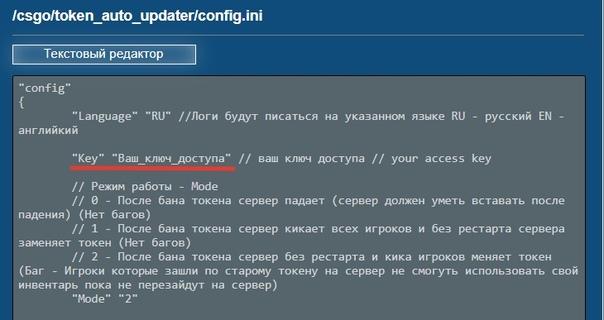 Подключение токена через плагин Token Auto Update, изображение №6