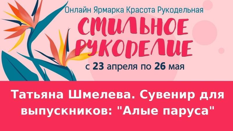 Татьяна Шмелева. Сувенир для выпускников: Алые паруса
