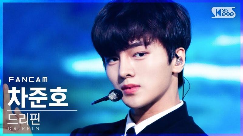 안방1열 직캠4K 드리핀 차준호 'Nostalgia' DRIPPIN Cha Jun Ho FanCam │@SBS Inkigayo 2020 11 08