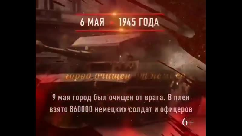 75 лет назад советские войска начали Пражскую стратегическую операцию Она завершилась 11 мая Итогом стало освобождение Праги