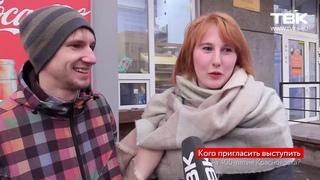 Кого горожане хотят видеть на 400-летие Красноярска?