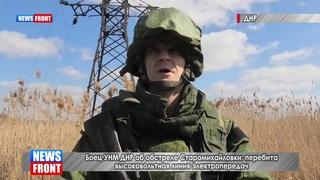 Боец УНМ ДНР об обстреле Старомихайловки:  перебита высоковольтная линия электропередач