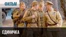 ▶️ Единичка - Военный фильм, драма Фильмы и сериалы - Русские мелодрамы