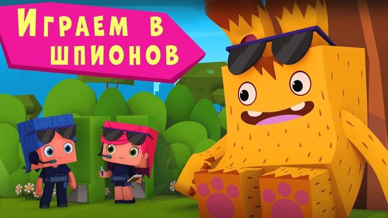 ЙОКО Играем в шпионов Мультфильмы для детей
