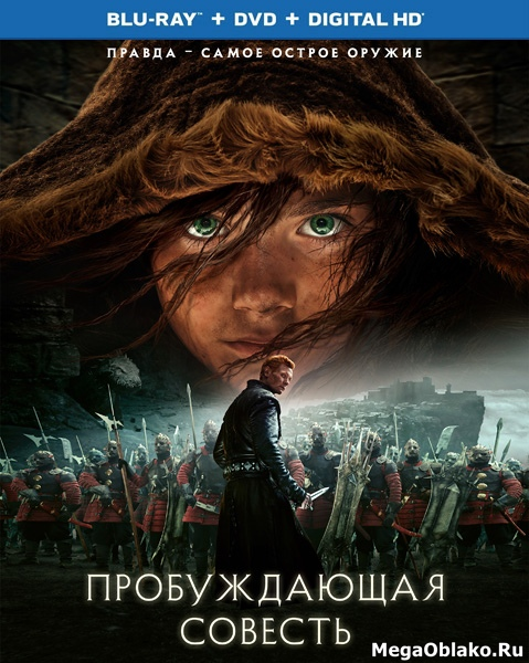 Пробуждающая совесть / The Shamer's Daughter / Skammerens datter (2015/BDRip/HDRip)